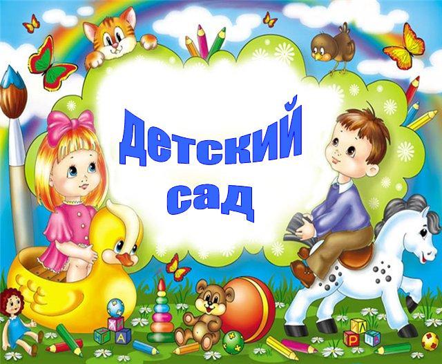 Поздравление детского сада с юбилеем - Поздравок 3