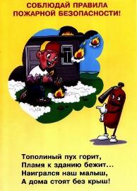 http://svetlyachok-mir.ucoz.ru/_tbkp/pravila_pozh_bezop.jpg