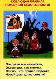 http://svetlyachok-mir.ucoz.ru/_tbkp/pravila_pozh_bezopas.jpg